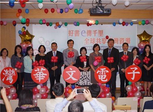 臺灣華文電子書庫 Taiwan eBook 啟用上線