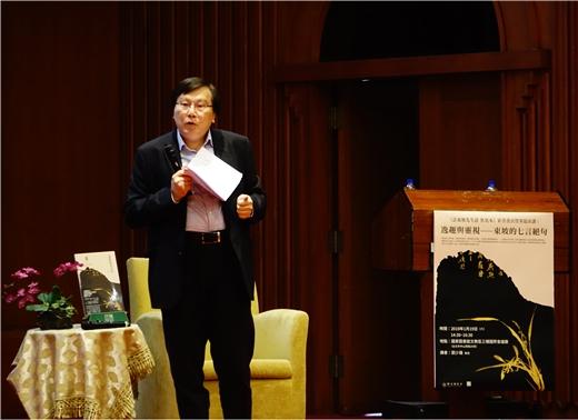 《註東坡先生詩焦尾本》新書發表暨劉少雄教授專題演講:逸趣與靈視——東坡的七言絕句