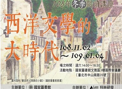 108年冬季閱讀講座-西洋文學中的大時代