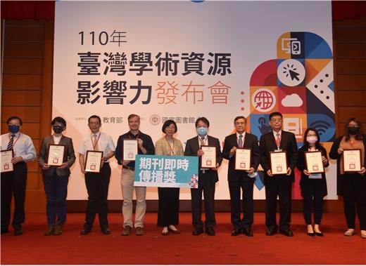 國圖辦理「110年臺灣學術資源影響力發布會」表揚大學校院及期刊出版單位