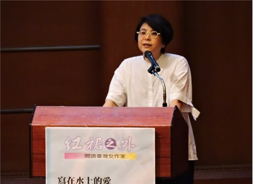 夏季講座第五場范銘如教授主講「寫在水上的愛──袁瓊瓊小說的世道人情」
