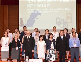 "Conference Held on ""Manipulating the Media: News and 'Fake News' in China since Early Modern Times"""