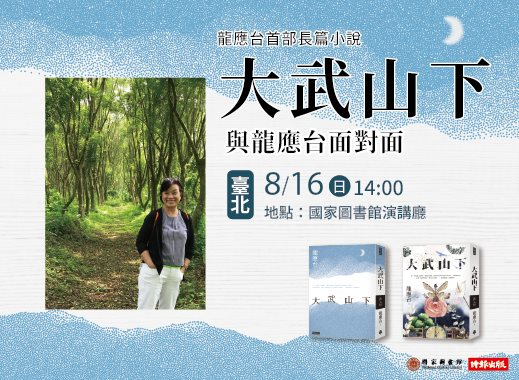 龍應台首部長篇小說《大武山下》:與龍應台面對面