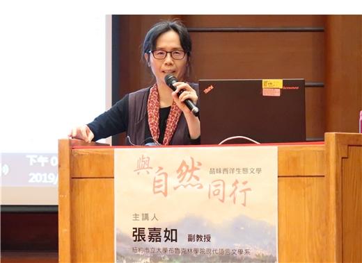 冬季閱讀講座第五場:張嘉如副教授主講「溪山有盡:西方生態電影裡的環境危機與動保意識」