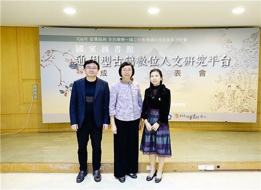 「國家圖書館通用型古籍數位人文研究平台」成果發表會