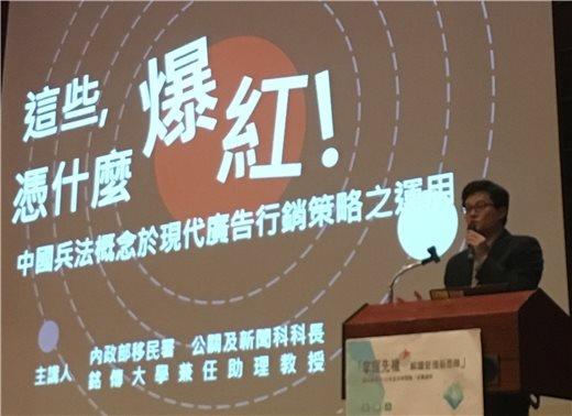 內政部移民署公關及新聞科科長徐健麟科長主講「這些,憑什麼爆紅!」