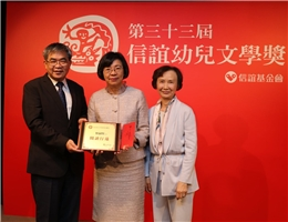 """2021 NCL Director-General Shu-hsien Tseng Is Awarded the """"Hsin-Yi Foundation's 33rd Hsin-Yi Special Contribution to Children's Literature Award"""""""