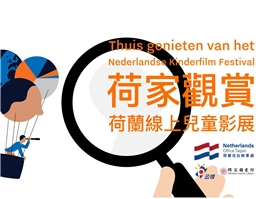 """National Central Library and Netherlands Office Taipei hold   2021 """"Dutch Online Children's Film Festival"""""""