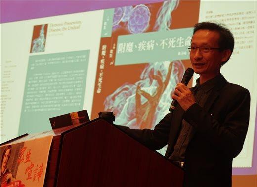 冬季閱讀講座:黃涵榆教授主講「邪靈附身:從歷史到通俗文化」