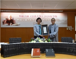2020 Commemorative Edition of Master Shengyen's Complete Collection of Dharma Drum Donated to National Central Library   and Taiwan Resource Center for Chinese Studies, established with global cooperation