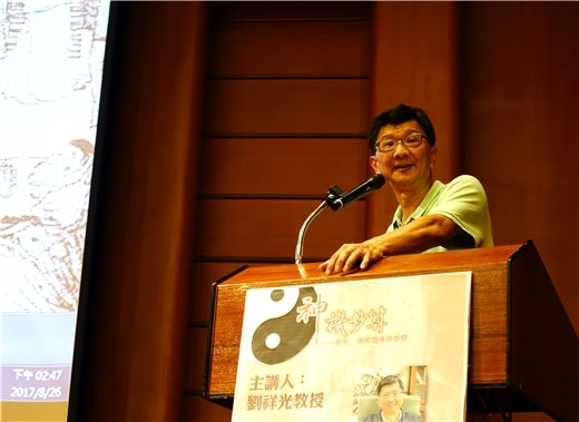 秋季講座第二場劉祥光教授主講「蒼生好鬼神——宋人算命風氣」