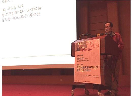 冬季閱讀講座:楊明蒼教授主講英國文學中的英雄角色