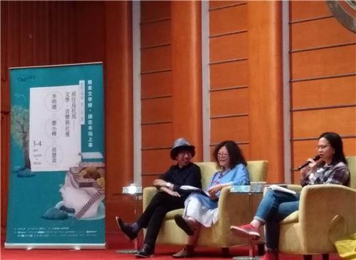 2018臺北文學季講座:「前往烏托邦──文學、音樂與社運」