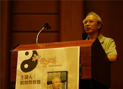 秋季講座第三場劉增貴教授主講「協紀辨方──擇日與中國古代禁忌」