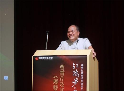 夢紅樓系列首場講座「曹雪芹及其著述《廢藝齋集稿》」活動圓滿順利