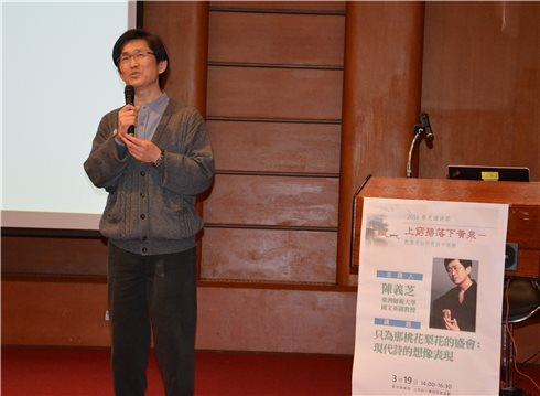 詩境翻奇出新意-陳義芝教授主講現代詩的想像表現