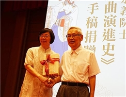 Academician Yong-yih Tseng Donates Xiqu yanjinshi Manuscript to National Central Library