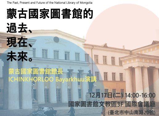 蒙古國家圖書館的過去、現在與未來