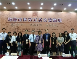The Trademark of Cross-strait Cultural Exchange: The 5th Xuan Lan Forum Comes to a Successful Completion