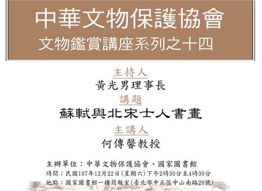 「蘇軾與北宋士人書畫」(文物鑑賞講座系列之十四)專題演講