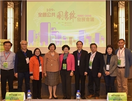 First National Taiwan Public Library Development Conference Forges a New Vision for Taiwan Public Libraries