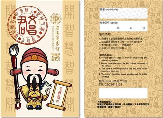 「文昌君閱覽證」3月起首波限時發行 助您深入名山、智慧大開