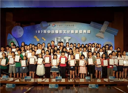 國家圖書館與溫世仁文教基金會合辦「107年中小學作文比賽頒獎典禮」圓滿成功
