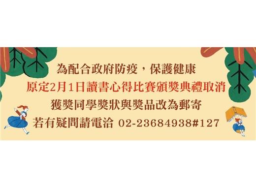 2月1日「第九屆書林全國高中職英文讀書心得比賽頒獎典禮」活動取消公告。
