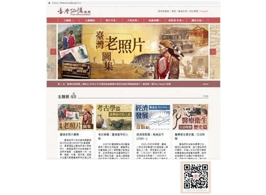 國家圖書館「臺灣記憶展覽」網站正式啟用