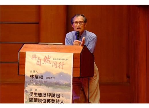 林耀福教授主講「從生態批評說起:閱讀幾位英美詩人」