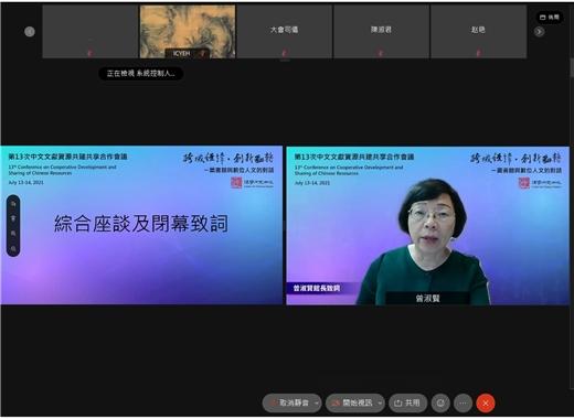 跨越疫情的學術研討會—「跨域經緯‧創新翻轉—圖書館與數位人文的對話」學術會議(第13次中文文獻資源共建共享合作會議)圓滿閉幕