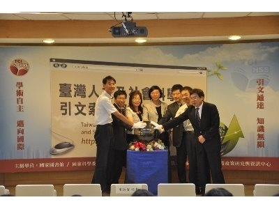 """Taiwan Citation Index — Humanities and Social Sciences"" Formally Launched"