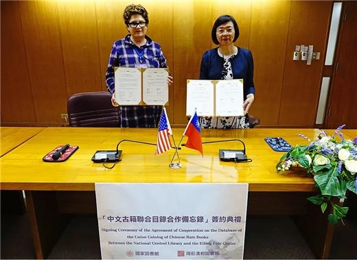 國家圖書館與美國灣莊漢和圖書館簽署「中文古籍聯合目錄合作協議書」