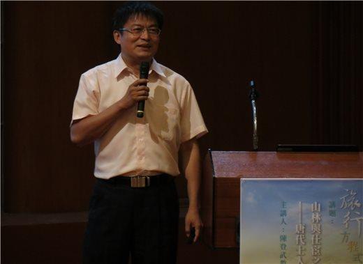 秋季講座首場陳登武教授主講「山林與仕宦之間-唐代士人的旅遊書寫」