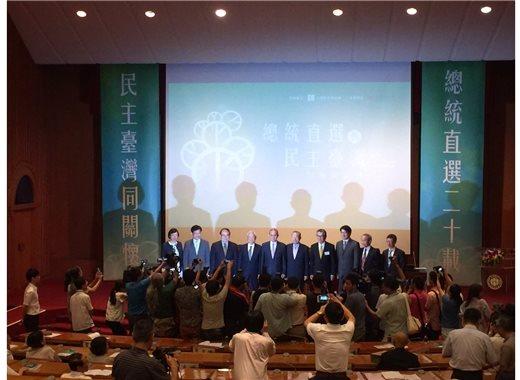 「總統直選與民主臺灣學術研討會」登場