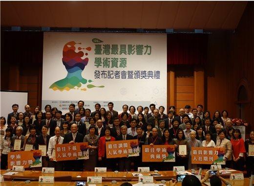 國圖發布臺灣最具影響力之大學校院及學術資源-從資料庫數據看台灣學術研究趨勢及學術資源影響性