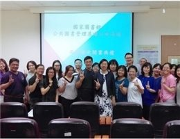 NCL holds the Pingtung County Foundation Training Course in Public Library Management
