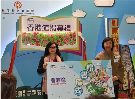 國家圖書館獲「2018年台北國際書展香港館」贈書