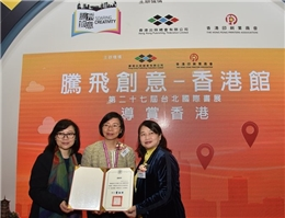 National Central Library Receives Book Donation from the Hong Kong Pavilion at TiBE 2019