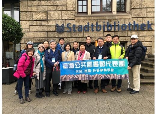公共圖書館代表團赴荷蘭、丹麥與德國圖書館  參訪學習歐洲標竿圖書館經驗