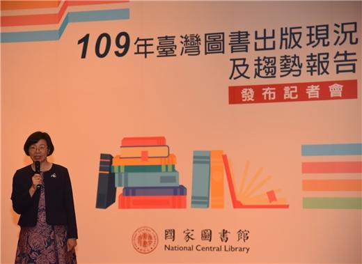 109年臺灣圖書出版現況及趨勢報告~臺灣圖書出版界共聚一堂