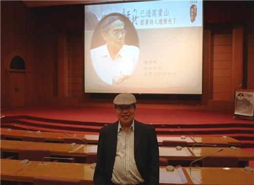 如此歲月-陳芳明教授主講「洛夫的戰爭經驗與自我流放」