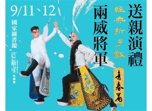 真劇場@國圖 經典折子戲.青春篇之【送親演禮】+【兩威將軍】於本館B1多功能展演廳演出