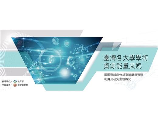 臺灣各大學學術資源能量風貌