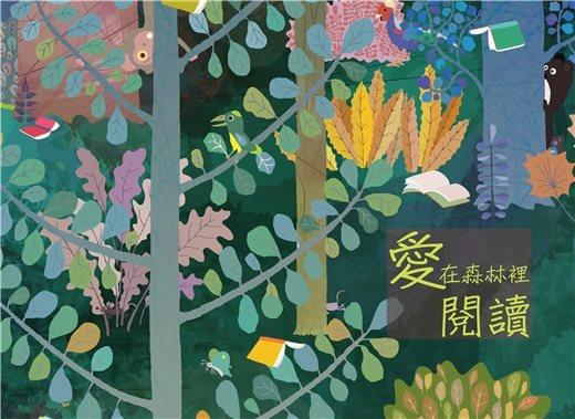「106年臺灣閱讀節—森林閱讀嘉年華」12月2日於大安森林公園熱鬧登場