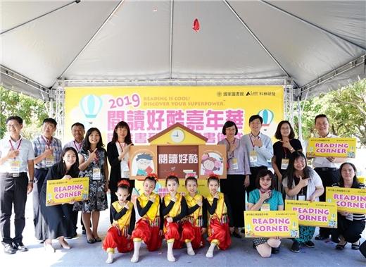 國家圖書館與Lam Research攜手書香傳愛~「閱讀好酷嘉年華暨送書到學校贈書儀式」活動