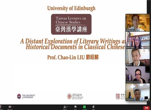 本館與英國愛丁堡大學邀請劉昭麟教授擔任臺灣漢學講座
