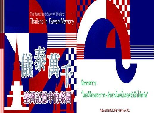 臺灣記憶展覽「儀泰萬千:臺灣記憶中的泰國」上線
