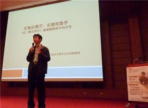 俠女的故事-陳昌明教授主講從〈秦女休行〉論漢魏樂府中的女性