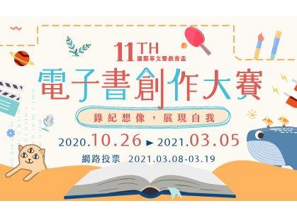 第11屆國際華文暨教育盃電子書創作大賽